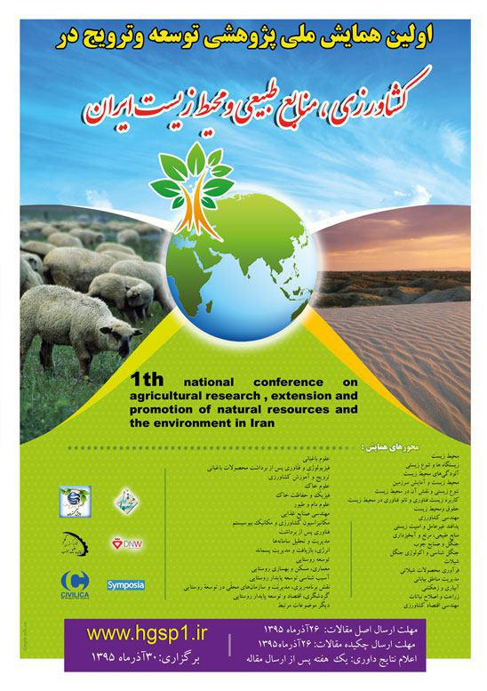 promoting-agriculture